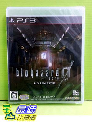 (現金價) 日本代訂 PS3 惡靈古堡 0 HD Remaster 純日版