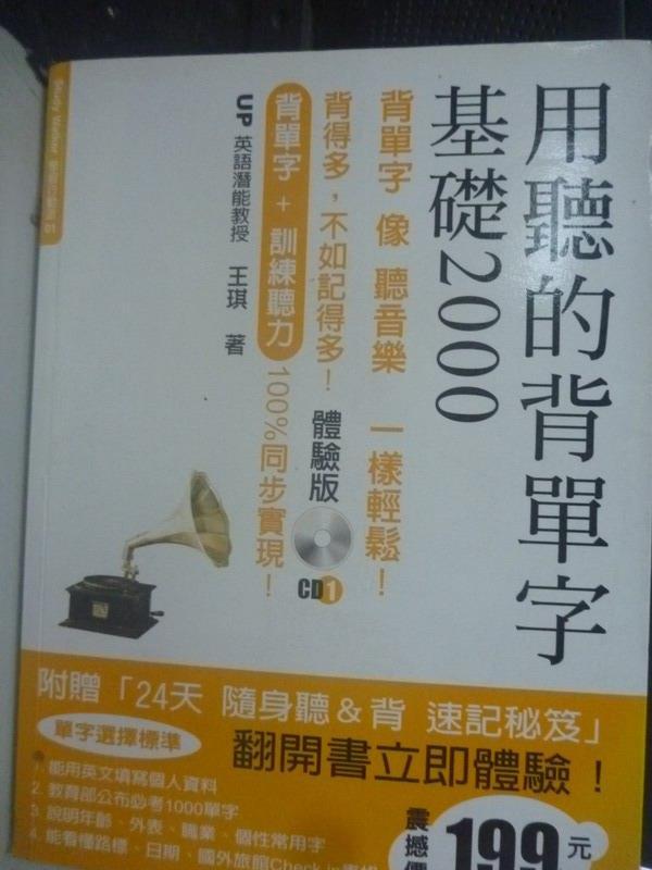 【書寶二手書T1/語言學習_QJP】用聽的背單字基礎2000_UP英語潛能開發中心_無光碟