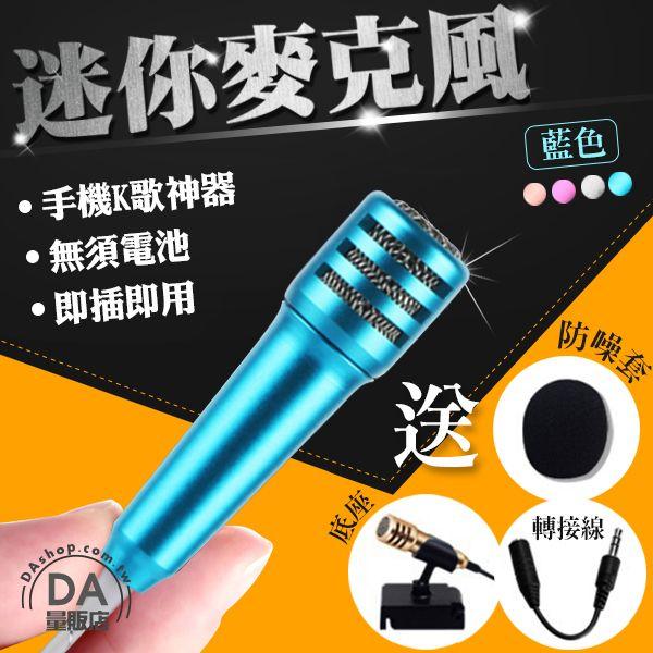 《DA量販店》聖誕禮物 練歌神器 迷你 麥克風 手機 鋁合金 掌上 KTV  藍(V50-1512)