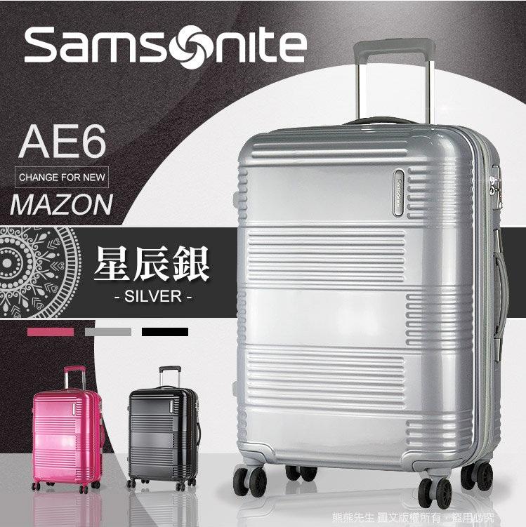《熊熊先生》 Samsonite新秀麗 Mazon系列 24吋 輕量 行李箱/旅行箱 可加大 AE6雙排輪飛機輪 詢問另有優惠
