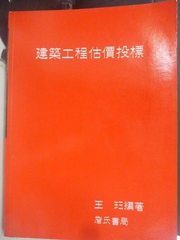 【書寶二手書T4/大學理工醫_XFH】建築工程估價投標_王玨