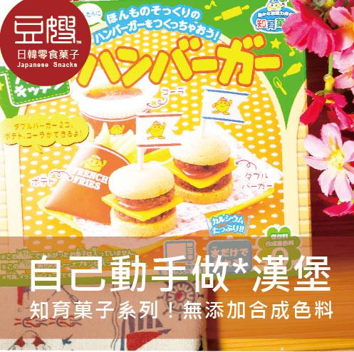 【豆嫂】日本零食 Kracie 知育菓子 DIY 快樂廚房做漢堡