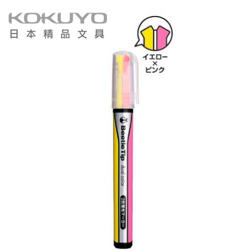 日本 KOKUYO Beetle Tip  獨角仙螢光筆(雙色)PM-L303-3-1P-橘藍  / 支