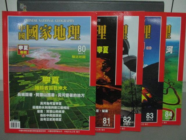 【書寶二手書T1/雜誌期刊_PEN】中國國家地理_80~84期間_共5本合售_寧夏等