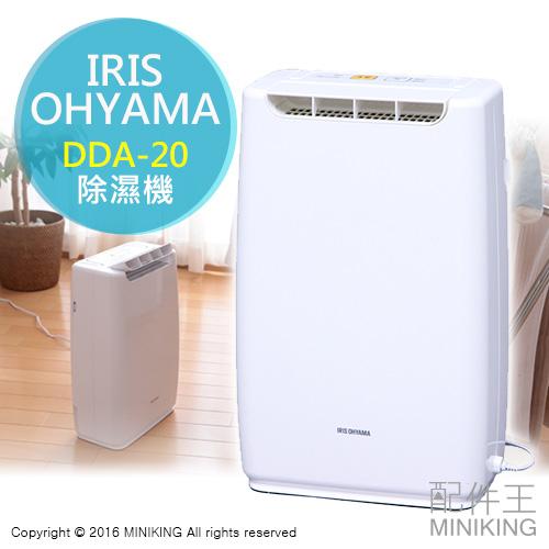 【配件王】日本代購 IRIS OHYAMA 除濕機 DDA-20 烘衣 除溼 輕巧款 靜音設計 5疊 2L 附把手