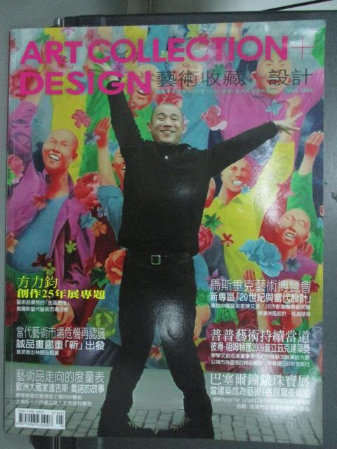 【書寶二手書T1/雜誌期刊_ZAJ】藝術收藏+設計_2009/5_普普藝術持續當道等