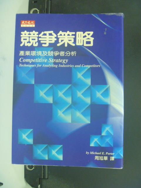 【書寶二手書T1/財經企管_LCA】競爭策略:產業環境及競爭者分析_原價500_麥可波特