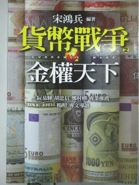 【書寶二手書T1/投資_OBQ】貨幣戰爭2-金權天下_宋鴻兵