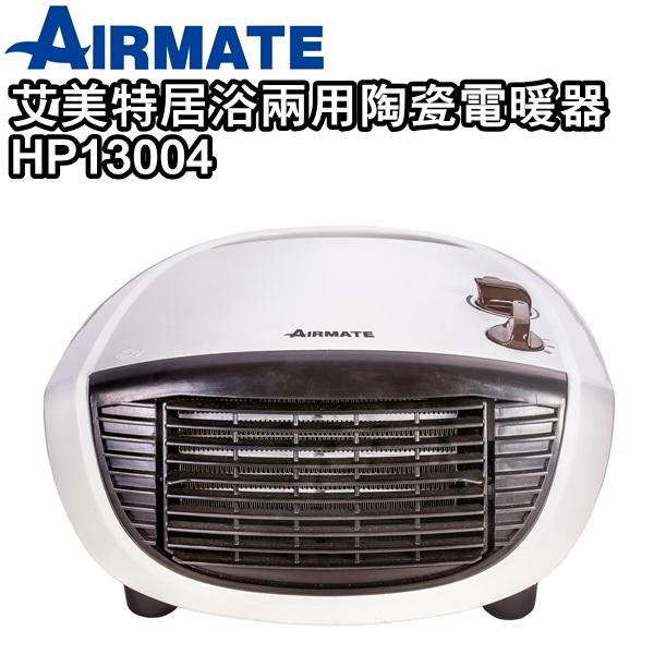 HP13004【艾美特】居浴兩用陶瓷電暖器 保固免運-隆美家電