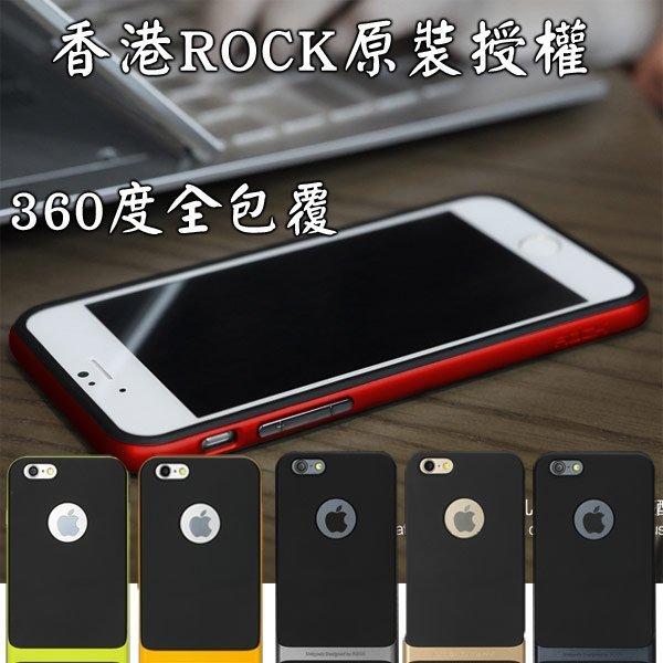 香港 ROCK iPhone 6 I6 PLUS I5 5S 雙層 全包覆 軟殼 邊框 TPU 手機殼 保護套