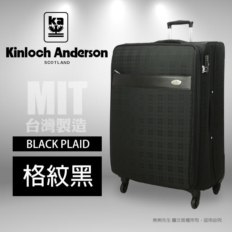 《熊熊先生》下殺54折 金安德森Kinloch Anderson 推薦行李箱 可加大 KA-154202 旅行箱/商務箱 28吋 海關鎖 四輪