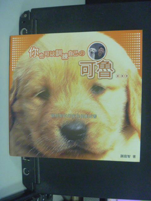 【書寶二手書T3/寵物_HPV】你也可以訓練自己的可魯_謝庭智