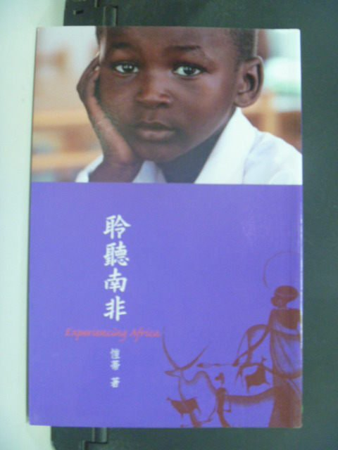 【書寶二手書T2/社會_KHU】聆聽南非_愷蒂