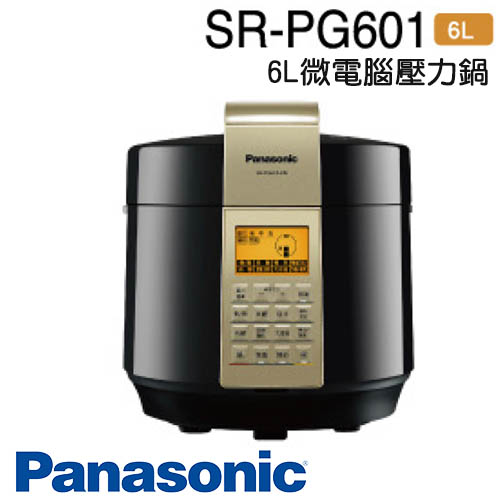 預購搶先價 / Panasonic 國際牌 SR-PG601 6L 微電腦 壓力鍋 ※贈仿搪瓷