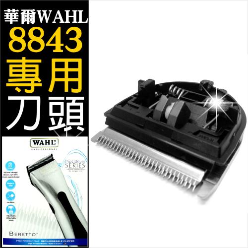 【德國原裝進口】華爾WAHL-8843電剪專用刀頭(單入) [47999]另售華爾電動剪髮器