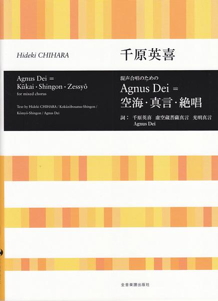 【混聲六部無伴奏合唱譜】千原英喜:「Agnus Dei = 空海・真言・絶唱」CHIHARA, Hideki : Agnus Dei Kukai/Shingon/Zessho for mixed choir(SSA/TBB div.)