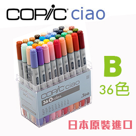 日本原裝進口 COPIC Ciao 第三代 圓桿麥克筆 36 Color Set B 36色 B色系 盒裝 /盒 (原廠公司貨)