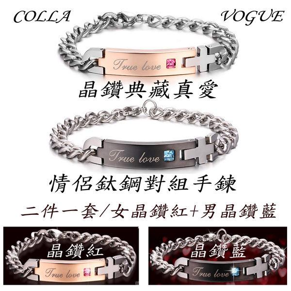 ✻蔻拉時尚✻ [CV1373] 晶鑽典藏真愛情侶鈦鋼對組手鍊/二件一套_(女晶鑽紅+男晶鑽藍)