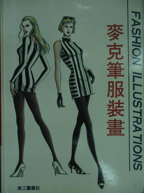 【書寶二手書T8/設計_YAF】麥克筆服裝畫_民80_原價400