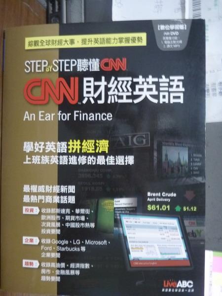 【書寶二手書T1/語言學習_QEO】Step by Step聽懂CNN-CNN財經英語_有光碟