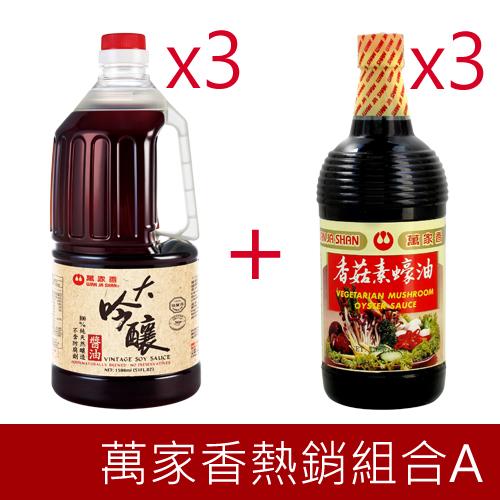 【熱銷商品】萬家香醬油熱銷組合A款-大吟釀醬油+香菇素蠔油6入裝