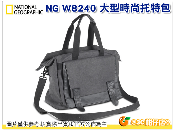 國家地理 National Geographic NG W8240 NGW8240 都會潮流系列 大型時尚托特包 相機包 攝影包 肩背包 公司貨