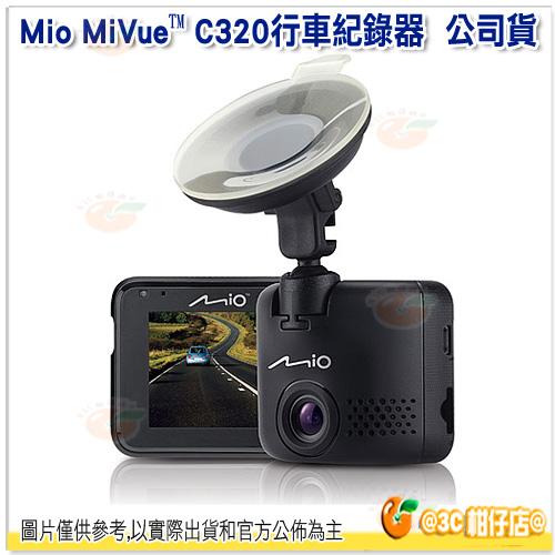 送保貼 Mio MiVue C320 行車記錄器 公司貨 F1.8光圈 支援128G 夜間拍攝效果佳
