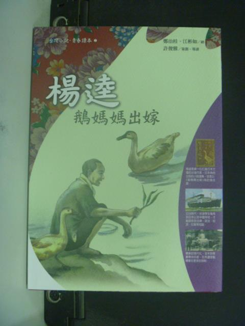 【書寶二手書T1/兒童文學_JIY】鵝媽媽出嫁_楊逵