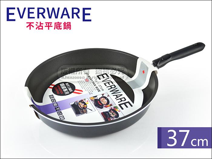快樂屋♪英國 EVERWARE 96-6072 多功能不沾平底鍋 37cm 標準型煎炒鍋/平煎鍋/可用金屬鏟