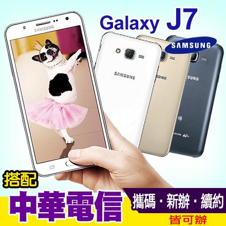 SAMSUNG GALAXY J7 搭配中華電信門號專案 手機最低1元 攜碼/新辦/續約