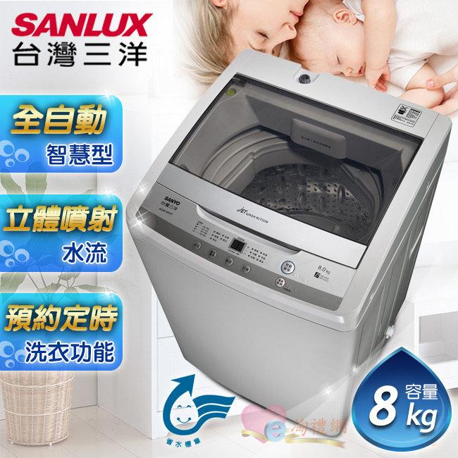 淘禮網 SANLUX 台灣三洋  媽媽樂8kg單槽洗衣機 / ASW-95HTB