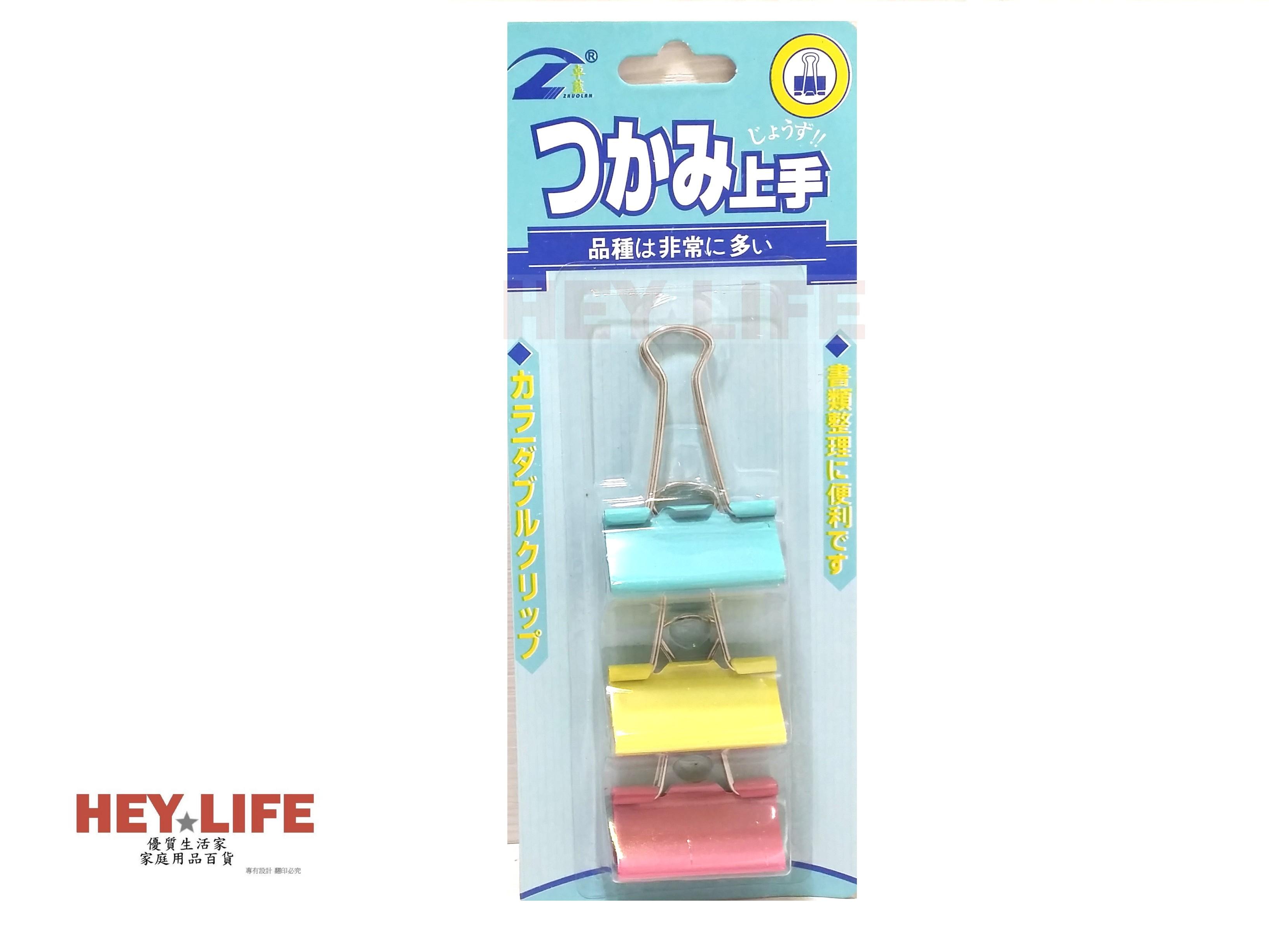 【HEYLIFE優質生活家】長尾夾(彩色)3入 32mm 文具夾 夾 優質嚴選 品質保證