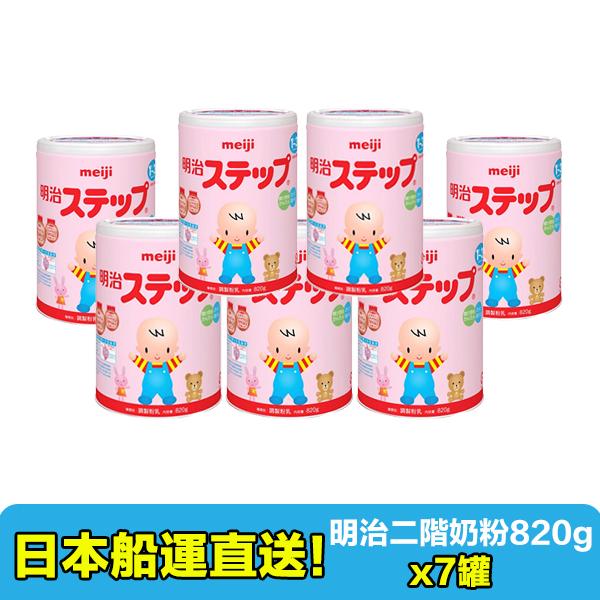 【海洋傳奇】【運費2000元】日本明治奶粉二階(1~3歲) 820g×7缶 一箱7罐 日本境內船運直送