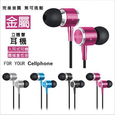 金屬 電鍍 入耳式 重低音 高音質 線控 MP3 電腦 耳機 iPhone 三星 HTC SONY ASUS OPPO 通用【C1208005】