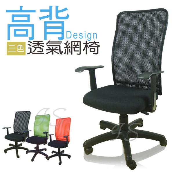 【 IS空間美學 】透氣高背電腦椅 高質感辦公椅