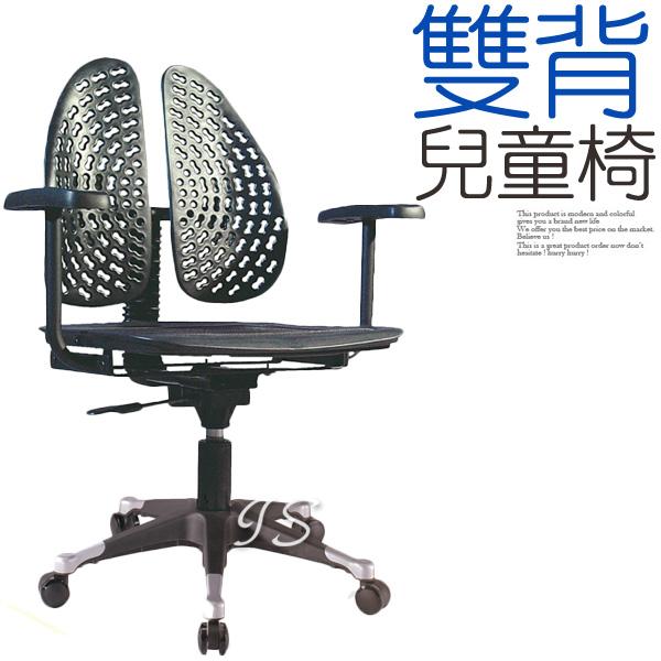 【 IS空間美學 】雙背網布兒童人體工學椅