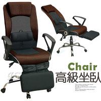 【 IS空間美學 】高級坐臥兩用辦公椅