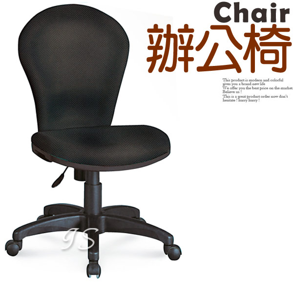 【 IS空間美學 】超值PU泡棉無扶手網布辦公椅