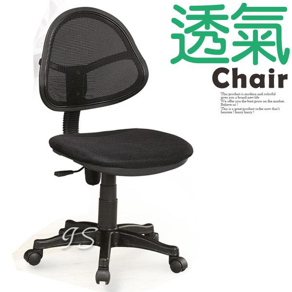 【 IS空間美學 】708網布無扶手辦公椅