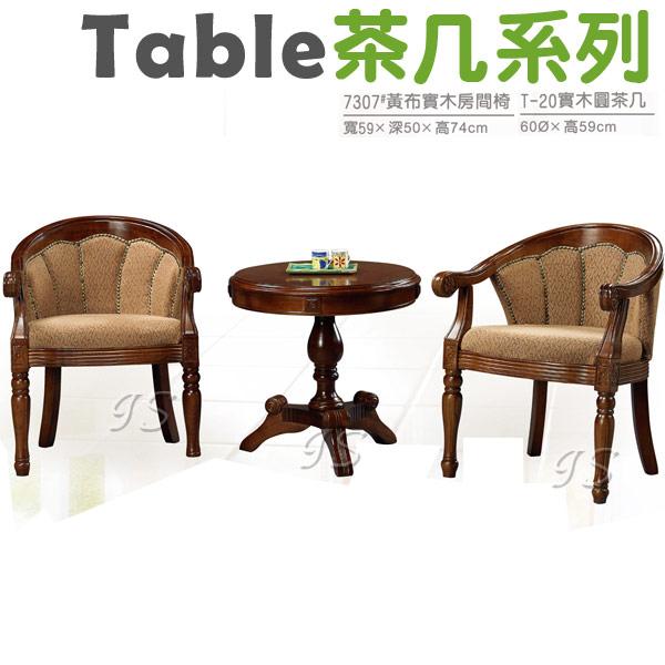 【 IS空間美學】 7307#黃布實木房間椅(單椅)/T-20實木圓茶几