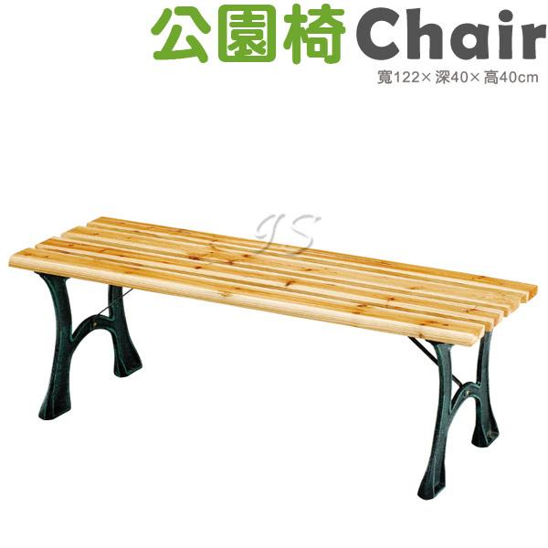 【 IS空間美學 】木條公園椅