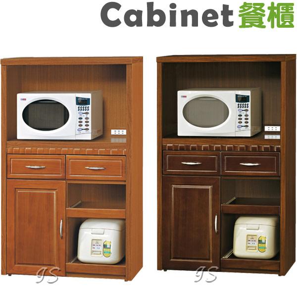 【 IS空間美學 】2.7尺柚木/胡桃餐櫃