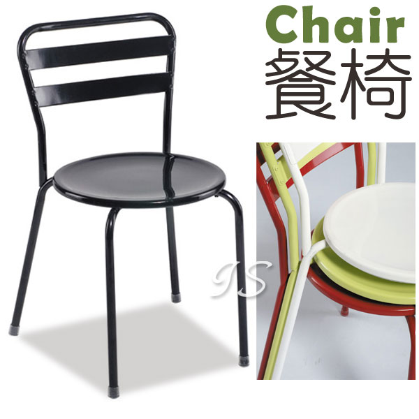 【 IS空間美學 】冰淇淋椅 白/紅/蘋果綠/黑色