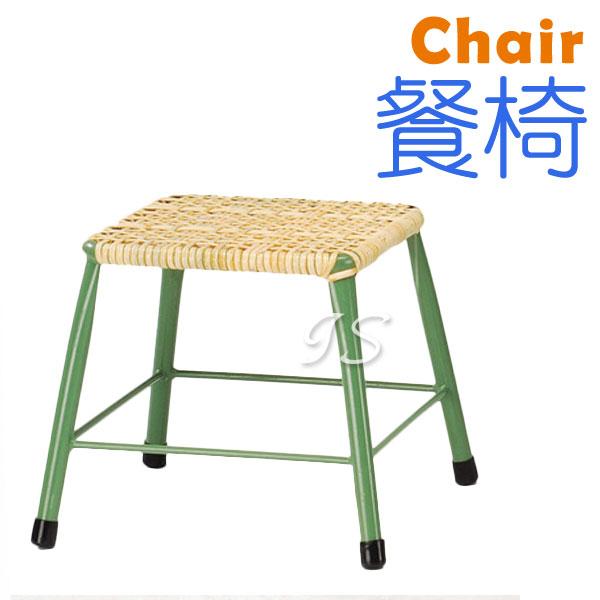 【 IS空間美學 】 1尺工作椅