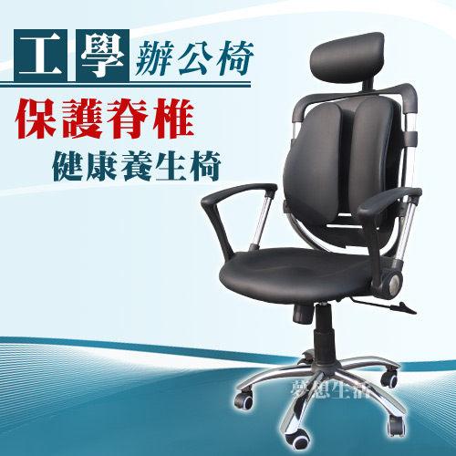 《工學辦公椅》雙背護腰