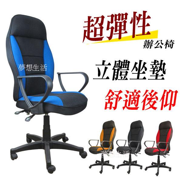 【 IS空間美學 】多功能優質賽車椅  -2354