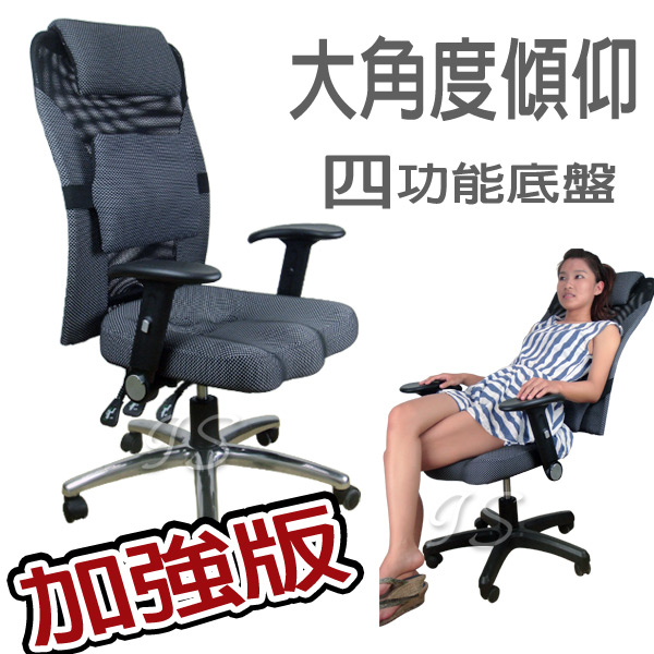 【 IS空間美學 】傾仰零極限辦公椅 ※傾仰角度幾乎近平躺 坐臥兩用 3D立體坐墊