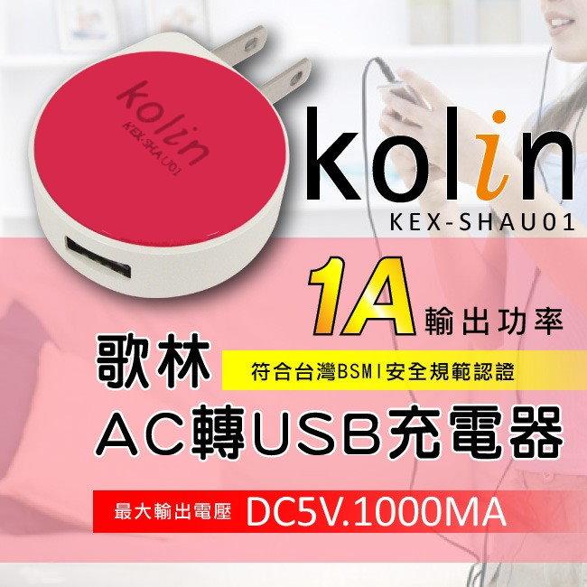 歌林USB 1A電源供應器 轉接頭 充電器BSMI認證