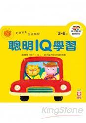 幼兒智能啟蒙系列-聰明IQ學習