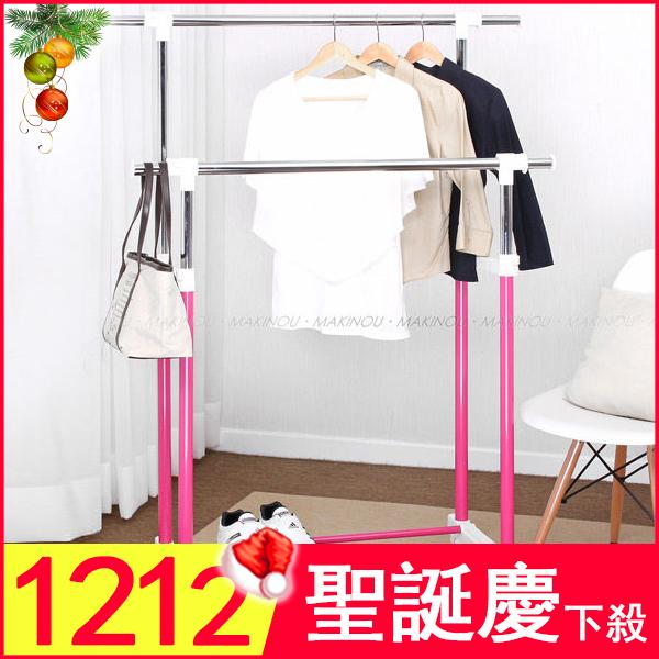 1212 聖誕慶 限時下殺『日本MAKINOU馬卡龍多功能伸縮雙層衣架』雙桿 晾曬 吊掛包包 牧野丁丁